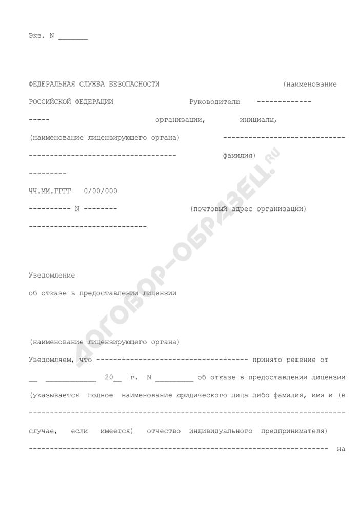 Уведомление об отказе в предоставлении лицензии по техническому обслуживанию шифровальных (криптографических) средств. Страница 1