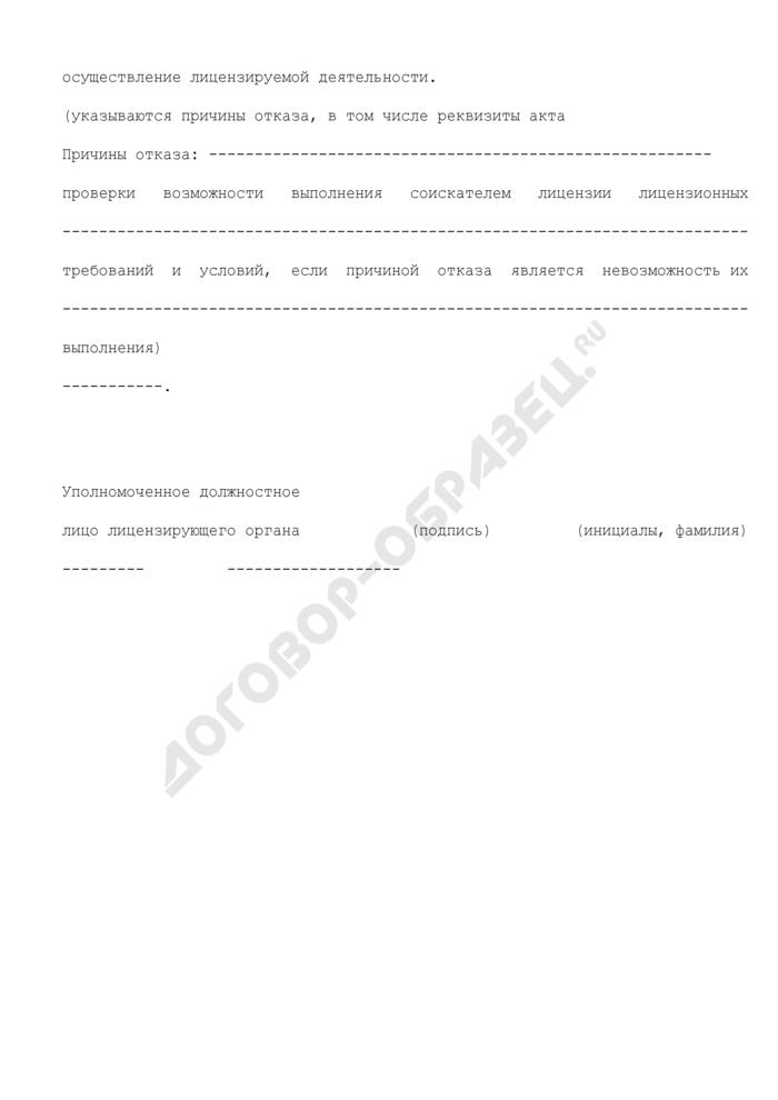 Уведомление об отказе в предоставлении лицензии по техническому обслуживанию шифровальных (криптографических) средств. Страница 2