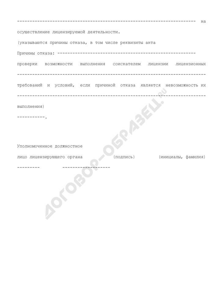 Уведомление об отказе в предоставлении лицензии по распространению шифровальных (криптографических) средств. Страница 2