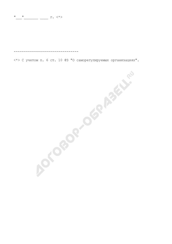 Уведомление об исключении аудиторской организации (или аудитора) из членов саморегулируемой организации аудиторов. Страница 3