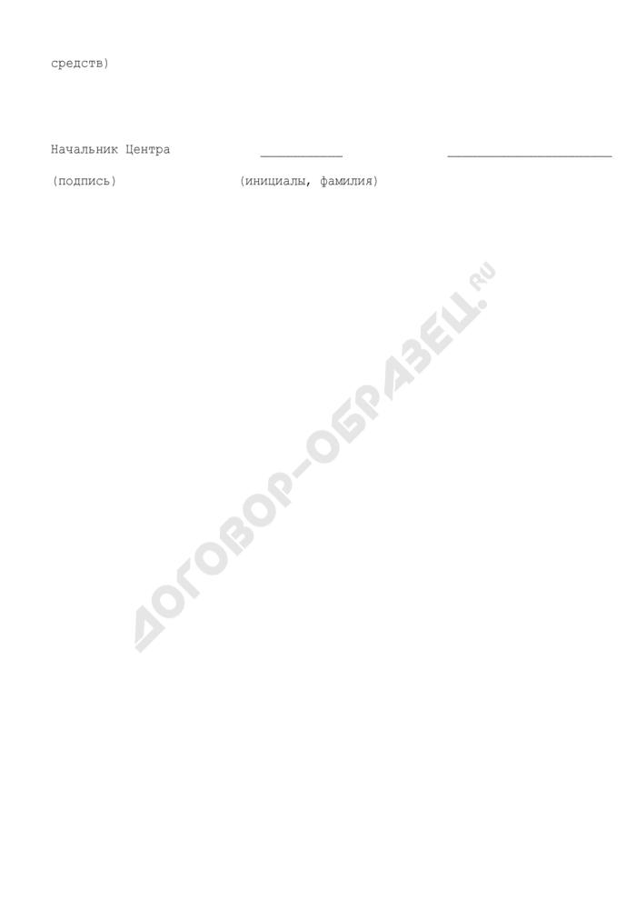 Уведомление об отказе в выдаче решения о возможности ввоза в Российскую Федерацию (вывоза из Российской Федерации) специальных технических средств, предназначенных для негласного получения информации. Страница 2