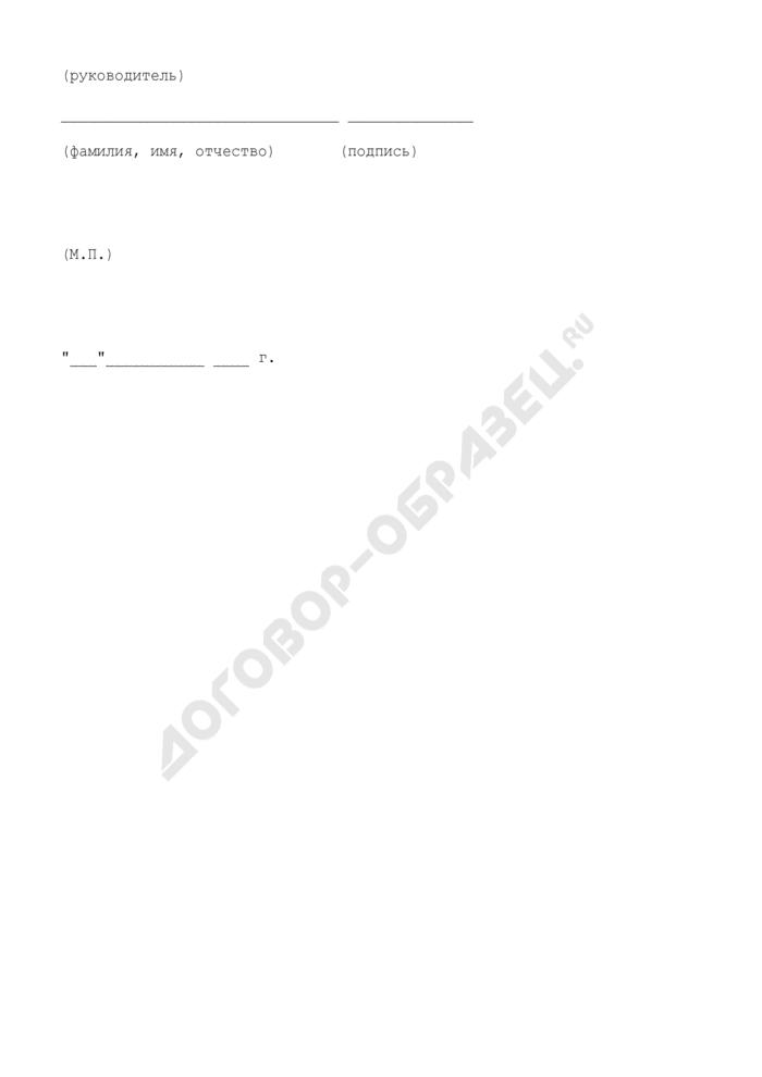 Уведомление об одностороннем отказе от исполнения договора о приобретении ценных бумаг лица, направившего обязательное или добровольное предложение. Страница 2
