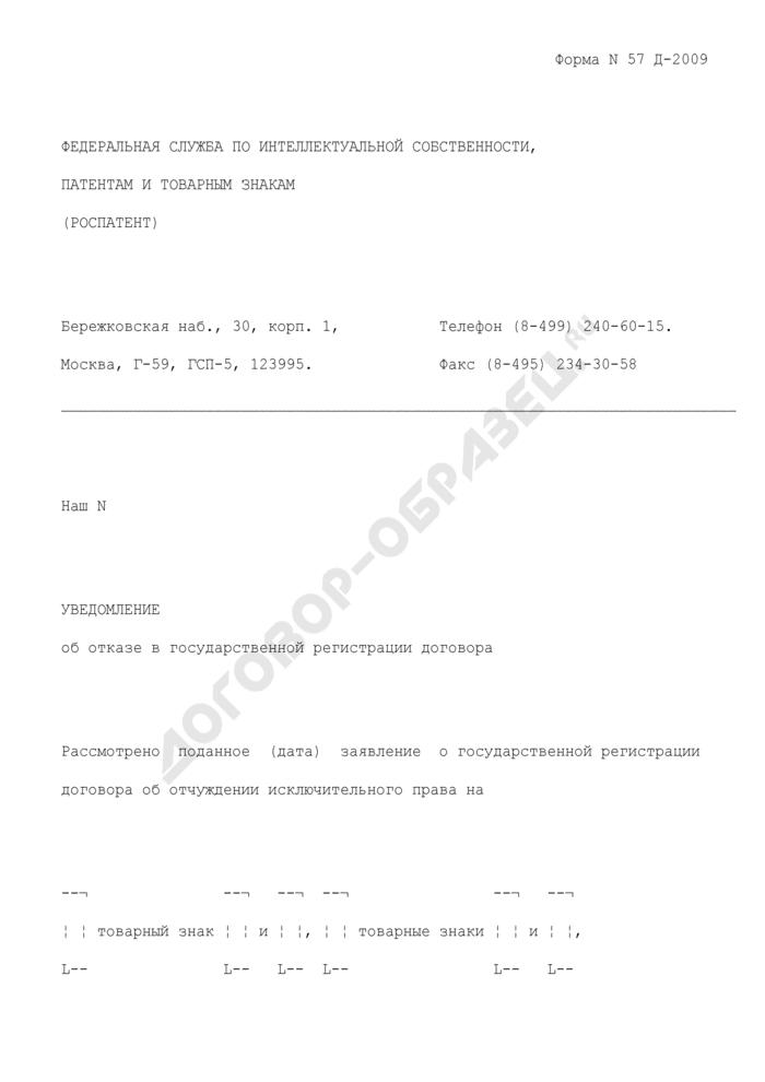 Уведомление об отказе в государственной регистрации договора об отчуждении исключительного права в Федеральной службе по интеллектуальной собственности, патентам и товарным знакам. Форма N 57 Д-2009. Страница 1