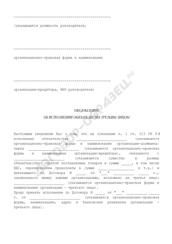 Уведомление об исполнении обязательства третьим лицом. Страница 1