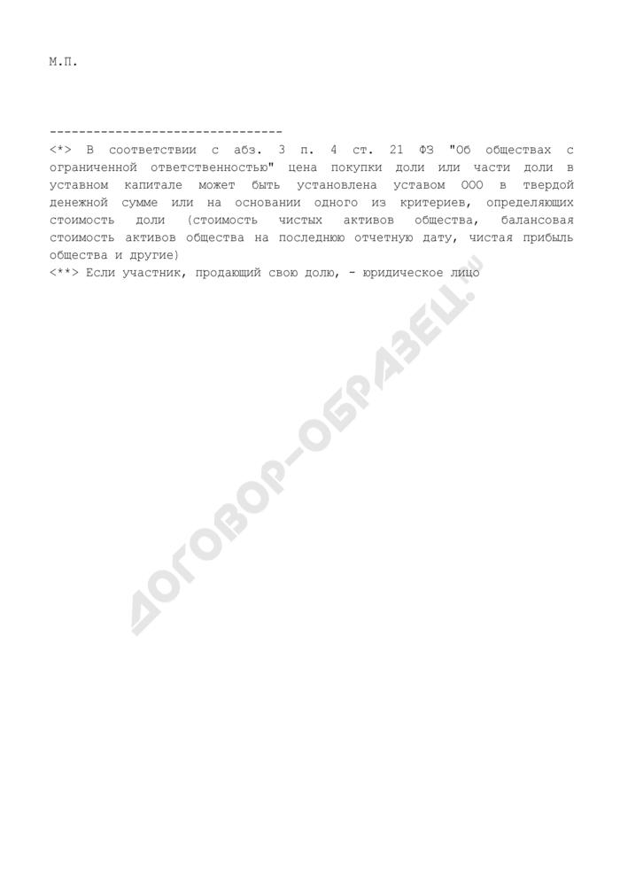 Уведомление общества с ограниченной ответственностью о намерении его участника продать свою долю (часть доли) третьему лицу. Страница 3