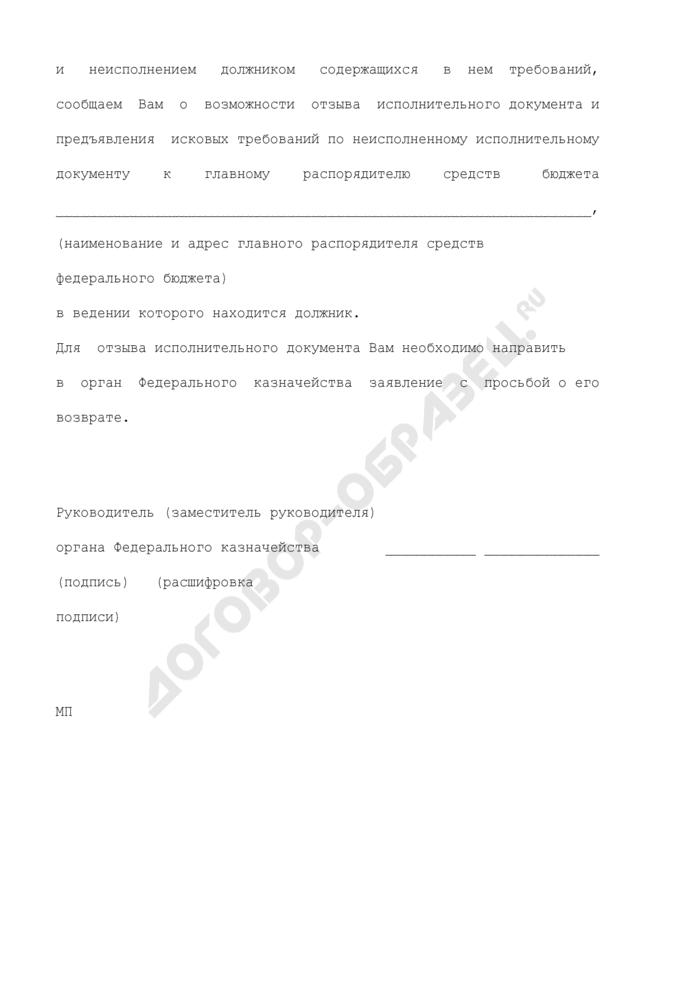 Уведомление органа Федерального казначейства о неисполнении должником требований исполнительного документа. Страница 2