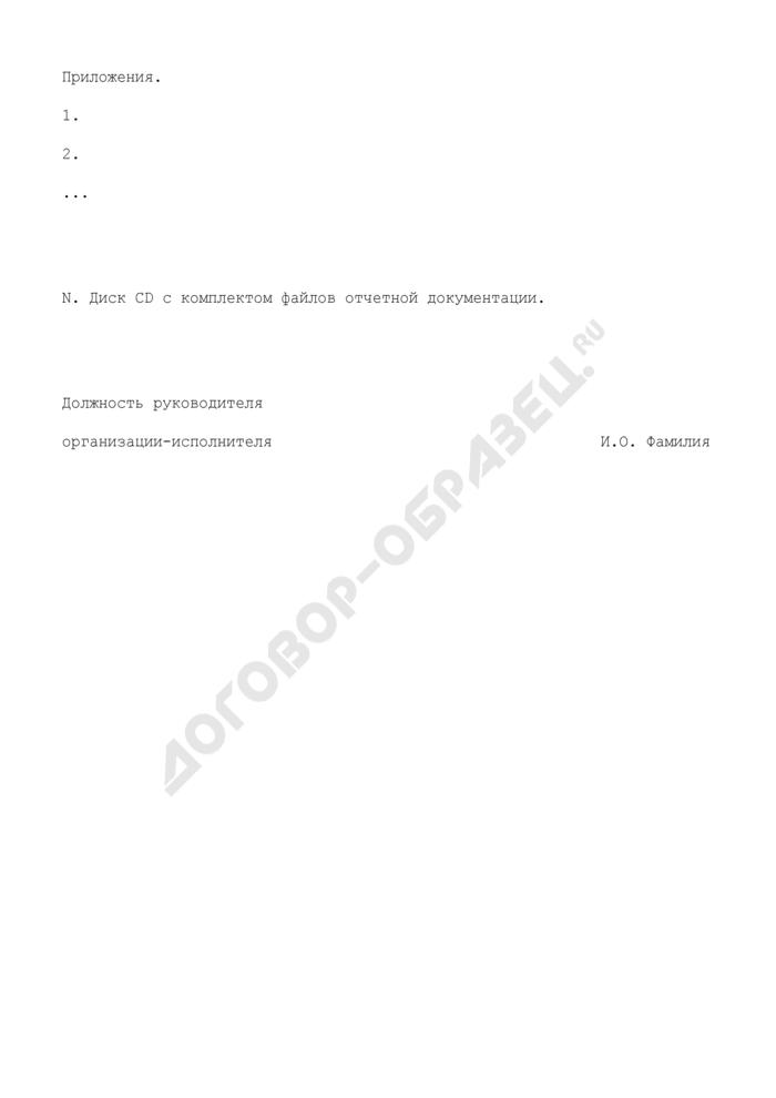Уведомление от организации-исполнителя Федеральному агентству по науке и инновациям о готовности работ по этапу государственного контракта к сдаче и препровождении отчетной документации. Страница 2