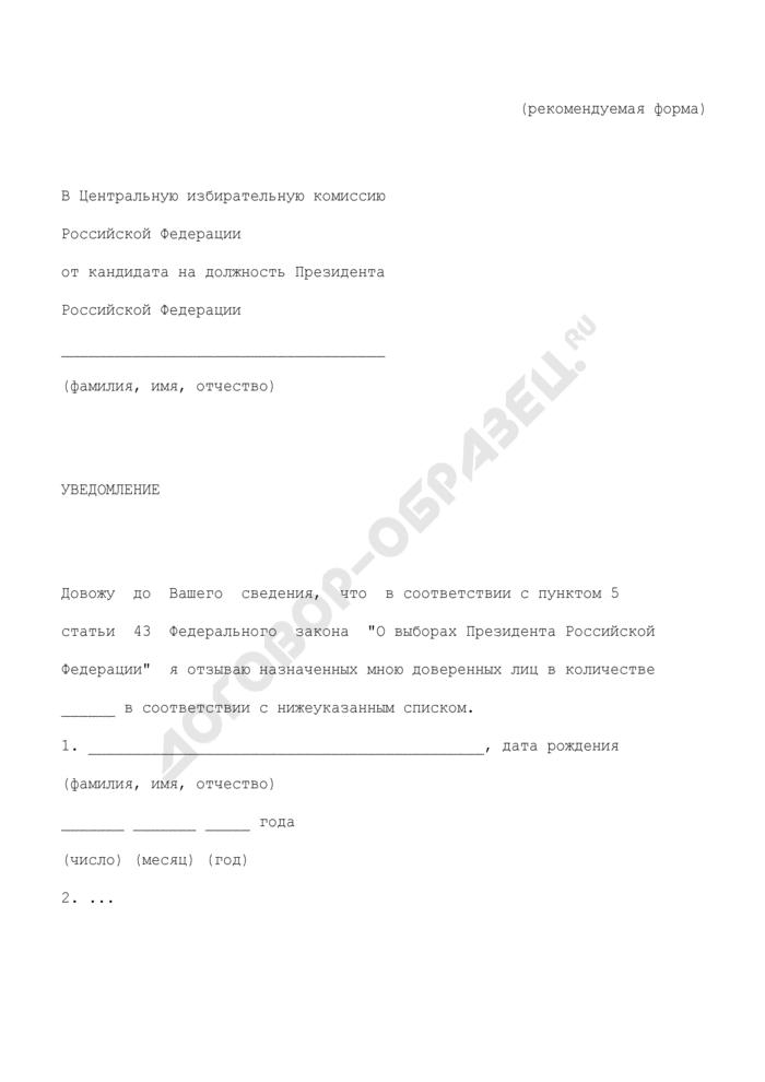 Уведомление от кандидата на должность Президента Российской Федерации об отзыве доверенных лиц (рекомендуемая форма). Страница 1