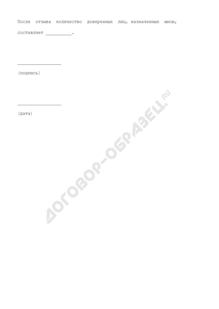 Уведомление от кандидата на должность Президента Российской Федерации об отзыве доверенных лиц (рекомендуемая форма). Страница 2