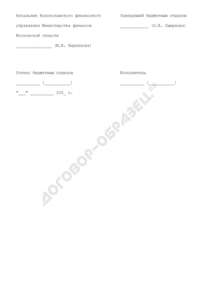 Уведомление отдела Волоколамского финансового управления Министерства финансов Московской области об изменении бюджетных ассигнований. Страница 2