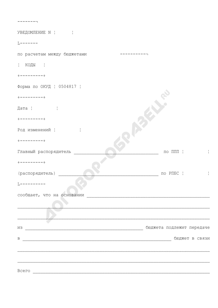 Уведомление отдела бухгалтерского учета и отчетности Волоколамского муниципального района Московской области по расчетам между бюджетами. Страница 1