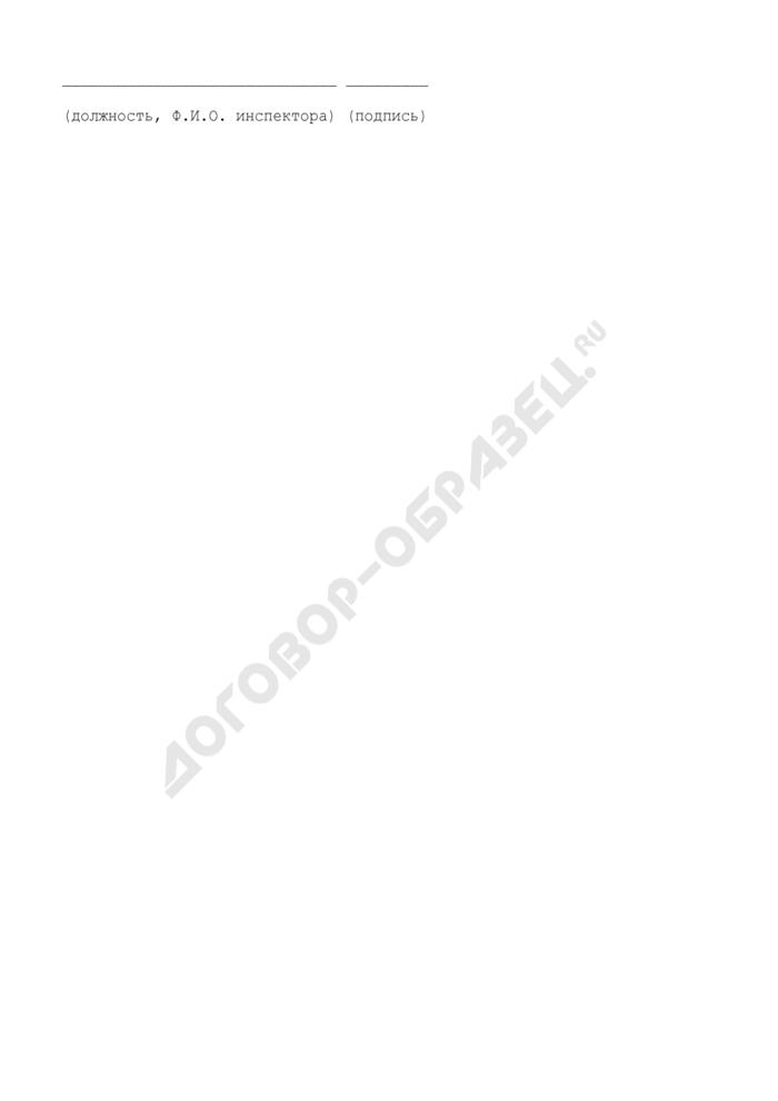 Уведомление правообладателю земельного участка в городском округе Реутов Московской области для проведения мероприятий по осуществлению государственного земельного контроля. Страница 3