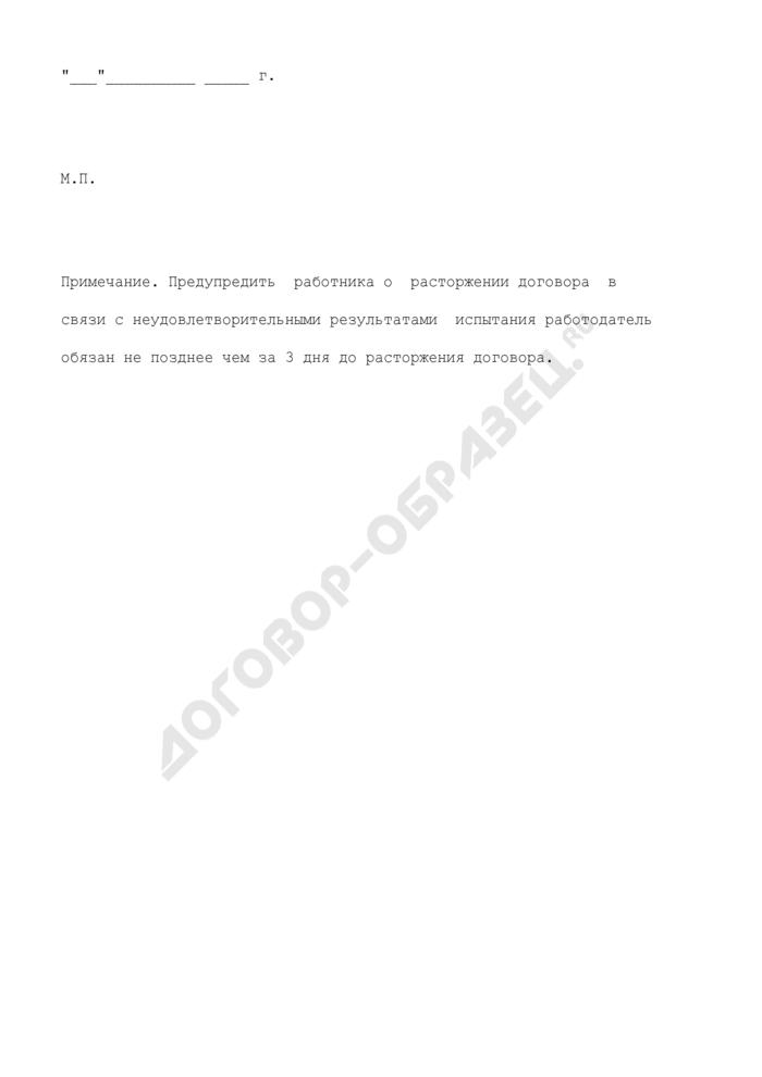 Уведомление работнику о расторжении трудового договора в связи с неудовлетворительными результатами испытания. Страница 2