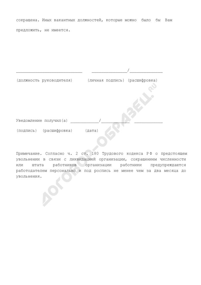 Уведомление работника о сокращении должности в соответствии с новым штатным расписанием. Страница 2