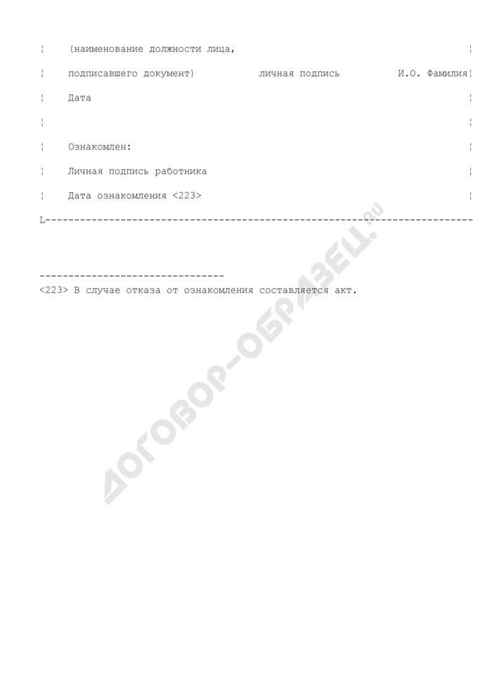 Уведомление работника об увольнении в связи с выявлением нарушения установленных правил при заключении с ним трудового договора. Страница 2