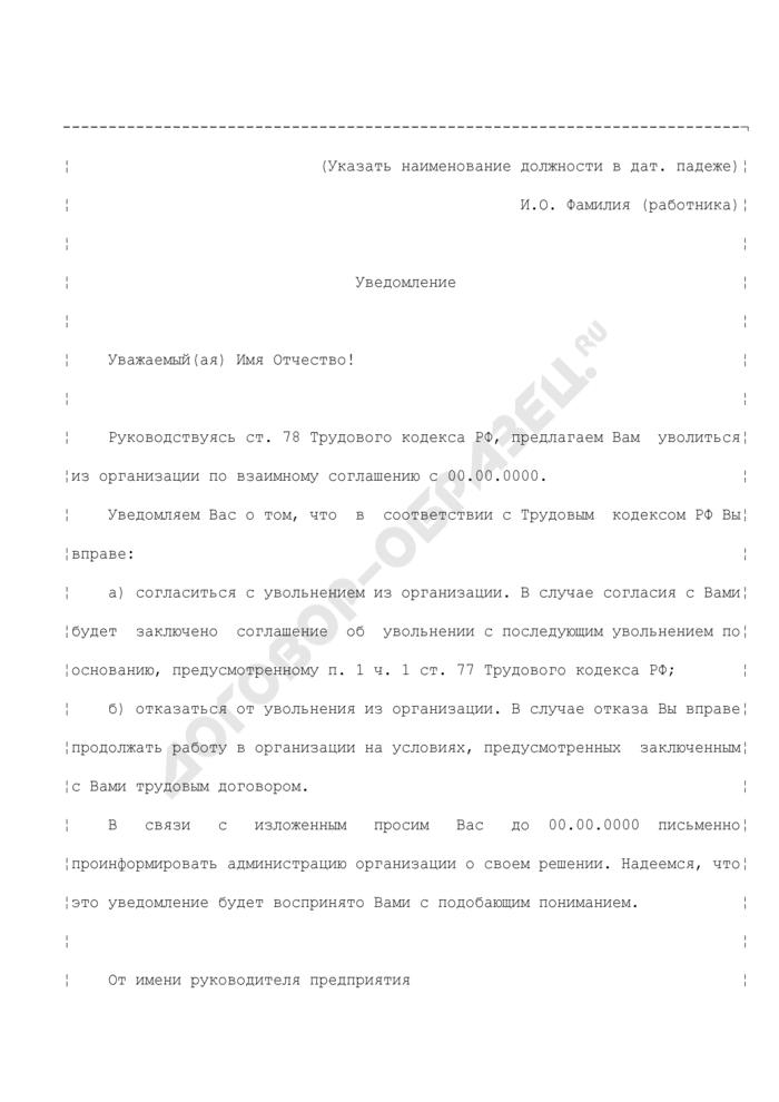 Уведомление работника с предложением об увольнении по взаимному соглашению сторон. Страница 1