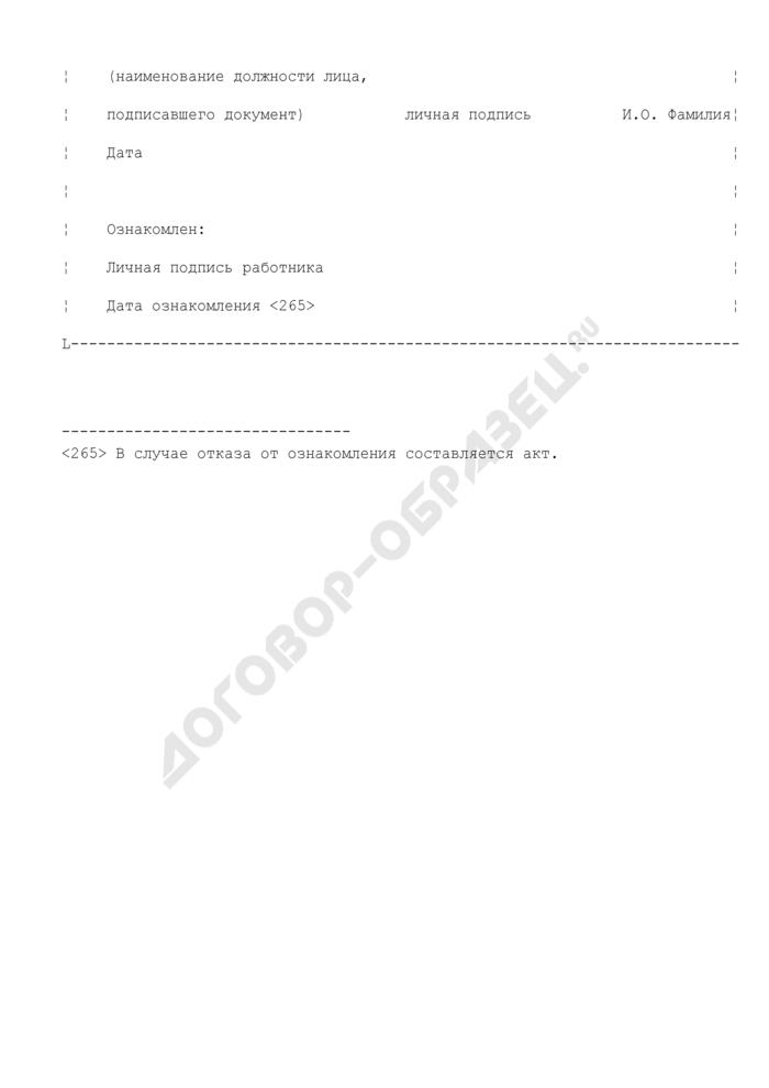 Уведомление работника с предложением об увольнении по взаимному соглашению сторон. Страница 2