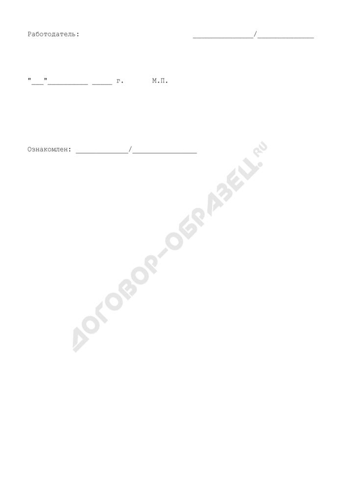 Уведомление работнику в связи с отказом получить трудовую книжку о необходимости явиться за трудовой книжкой после расторжения трудового договора либо дать согласие на отправление ее по почте. Страница 2