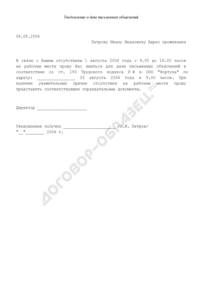 Уведомление работнику о даче письменных объяснений о его отсутствии на рабочем месте (пример). Страница 1