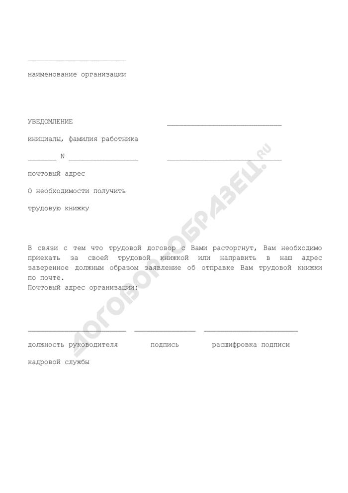 Уведомление работнику организации о необходимости явиться за трудовой книжкой, в связи с расторжением трудового договора. Страница 1