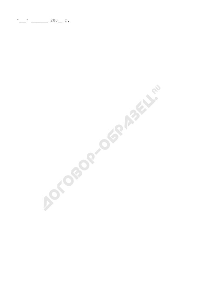 Сводное уведомление об изменении предельных объемов финансирования бюджетополучателя городского округа Рошаль Московской области. Страница 2