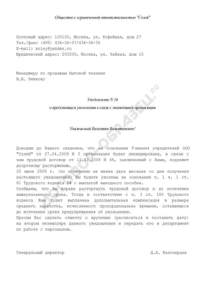 Уведомление работника о предстоящем увольнении в связи с ликвидацией организации (пример). Страница 1