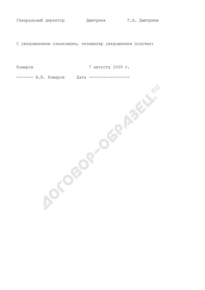Уведомление работнику о предстоящем увольнении в связи с сокращением численности работников (пример). Страница 2