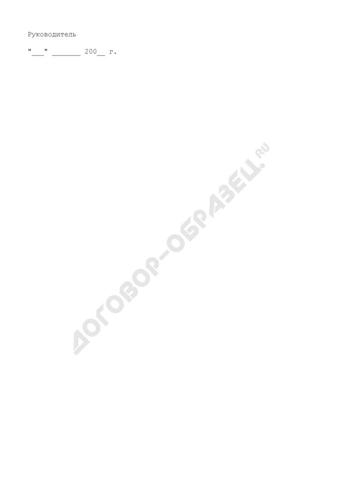 Сводное уведомление об изменении бюджетных ассигнований городского округа Рошаль Московской области. Страница 2