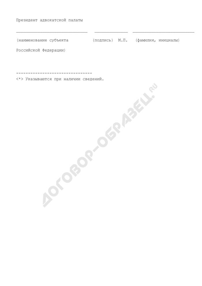 Уведомление совета адвокатской палаты субъекта Российской Федерации о возобновлении статуса адвоката. Страница 2