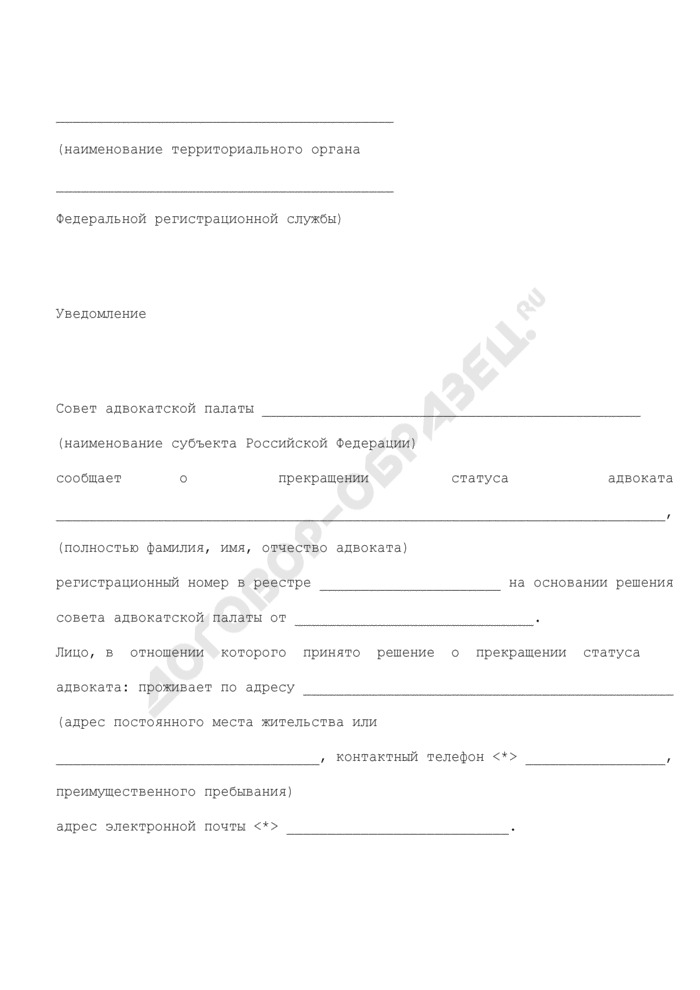 Уведомление совета адвокатской палаты субъекта Российской Федерации о прекращении статуса адвоката. Страница 1