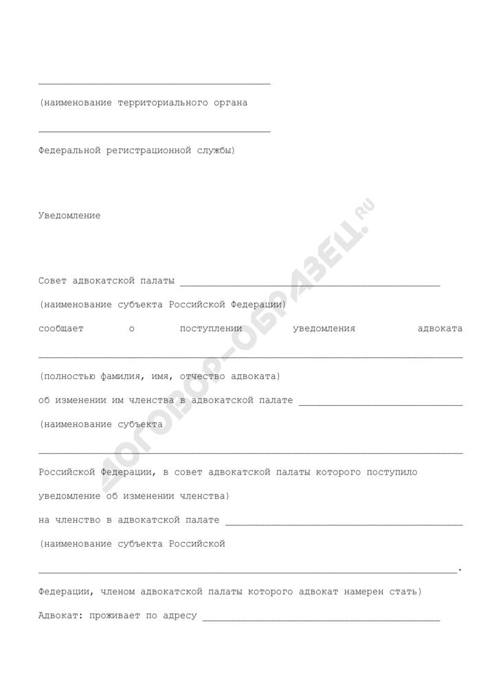 Уведомление совета адвокатской палаты об изменении адвокатом членства в адвокатской палате одного субъекта Российской Федерации на членство в адвокатской палате другого субъекта Российской Федерации. Страница 1