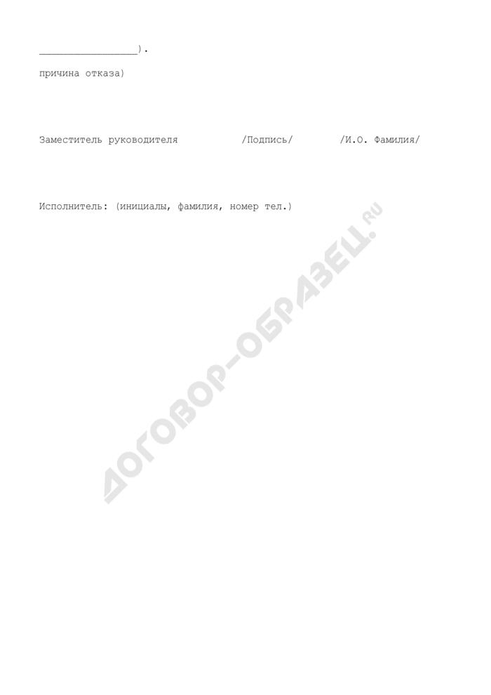 Уведомление соискателю лицензии об отказе в выдаче лицензии профессионального участника рынка ценных бумаг на осуществление деятельности. Страница 2