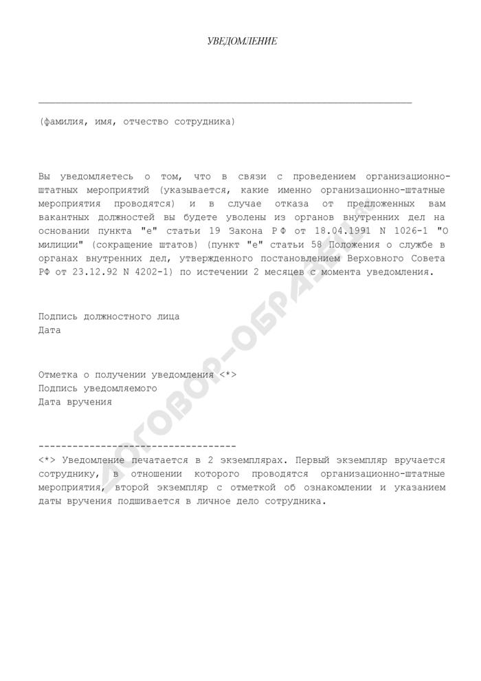 Уведомление сотрудника о возможном увольнении со службы из органов внутренних дел под роспись. Страница 1