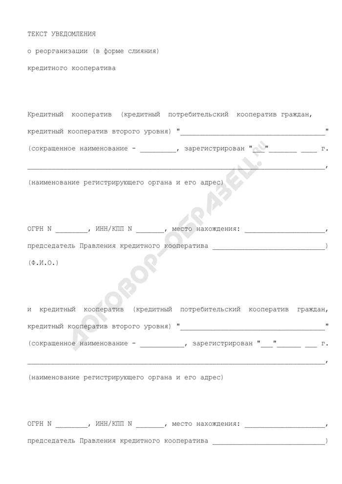 Уведомление средствам массовой информации о реорганизации кредитного кооператива в форме слияния. Страница 1