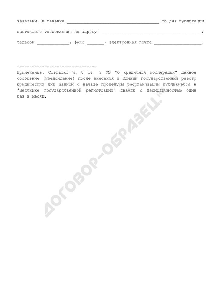 Уведомление средствам массовой информации о реорганизации кредитного кооператива в форме слияния. Страница 3