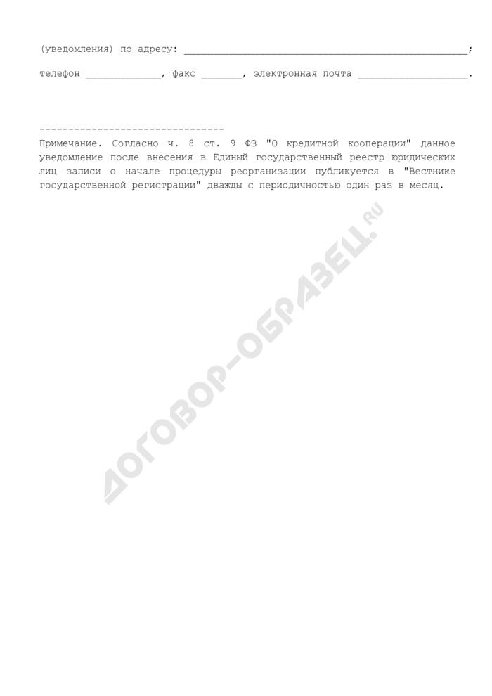 Уведомление средствам массовой информации о реорганизации кредитного кооператива в форме выделения. Страница 2