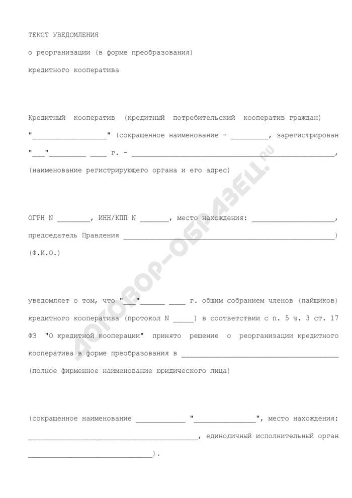 Уведомление средствам массовой информации о реорганизации кредитного кооператива в форме преобразования. Страница 1