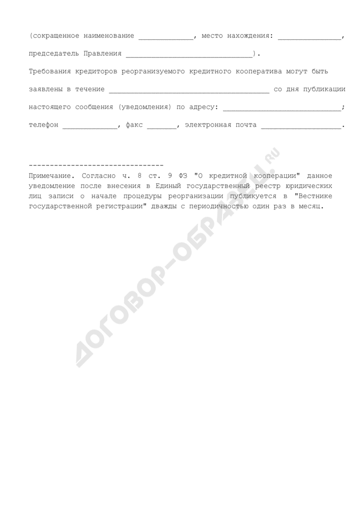 Уведомление средствам массовой информации о реорганизации кредитного кооператива в форме разделения. Страница 2