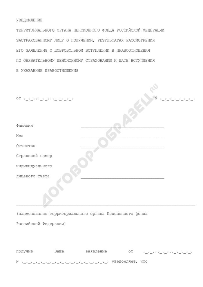 Уведомление территориального органа Пенсионного фонда Российской Федерации застрахованному лицу о получении, результатах рассмотрения его заявления о добровольном вступлении в правоотношения по обязательному пенсионному страхованию и дате вступления в указанные правоотношения (рекомендуемая форма). Страница 1