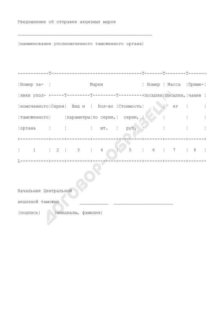 Уведомление уполномоченного таможенного органа об отправке акцизных марок для маркировки табака и табачных изделий. Страница 1