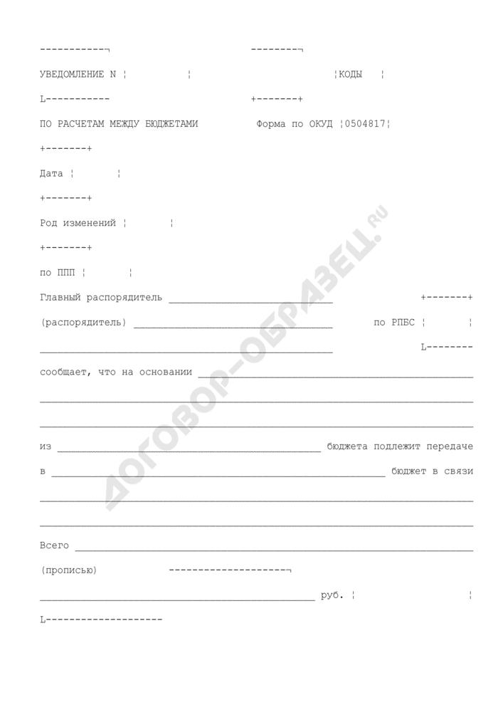 Уведомление управления бухгалтерского учета и отчетности по расчетам между бюджетами по Московской области. Страница 1