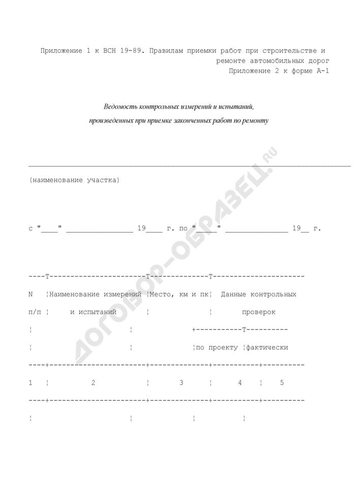 Ведомость контрольных измерений и испытаний, произведенных при приемке законченных работ по ремонту (приложение к форме N А-1). Страница 1
