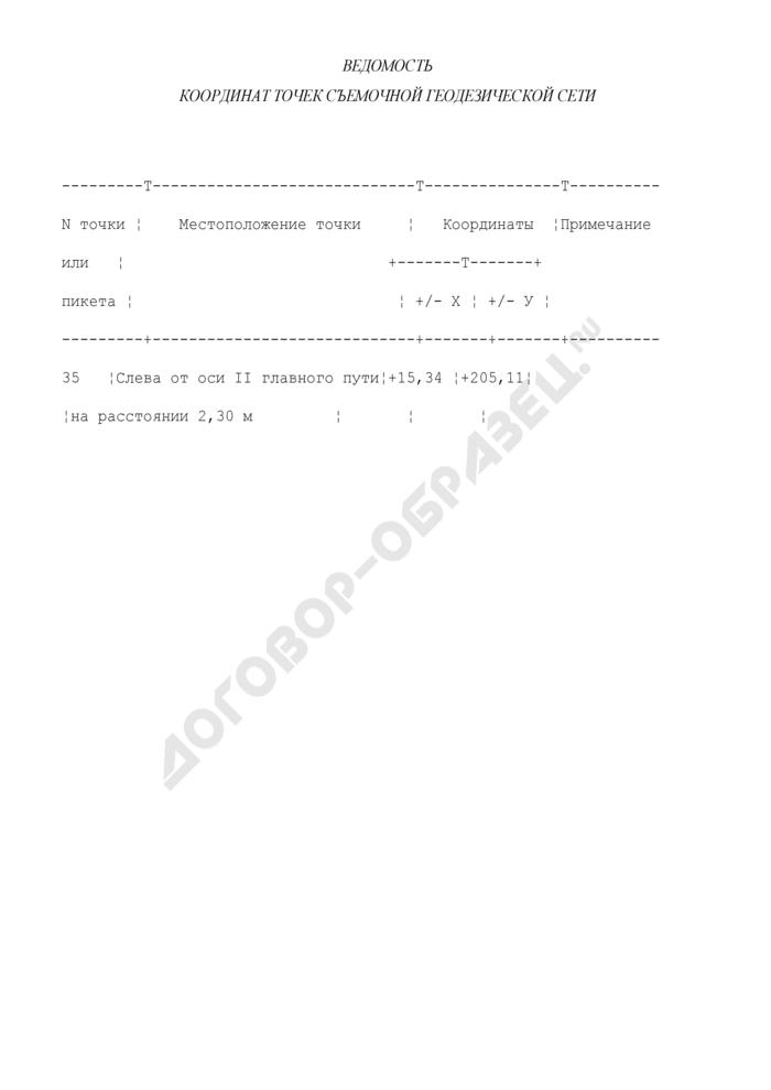 Ведомость координат точек съемочной геодезической сети (рекомендуемая форма). Страница 1