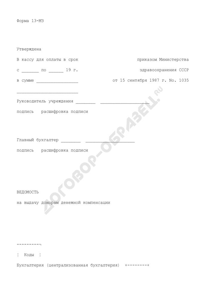 Ведомость на выдачу донорам денежной компенсации. Форма N 13-МЗ. Страница 1