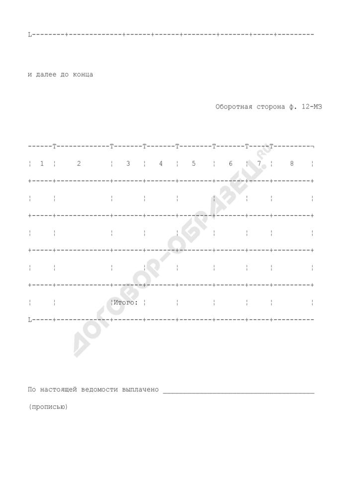 Ведомость на выдачу донорам денежной компенсации. Форма N 13-МЗ. Страница 3
