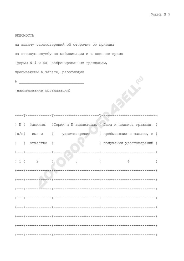 Ведомость на выдачу удостоверений об отсрочке от призыва на военную службу по мобилизации и в военное время (формы N 4 и 4А) забронированным гражданам, пребывающим в запасе. Форма N 9. Страница 1