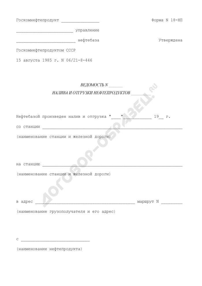 Ведомость налива и отгрузки нефтепродуктов. Форма N 18-НП. Страница 1