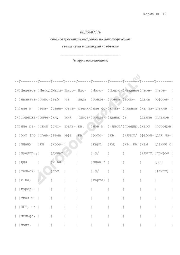 Ведомость объемов проектируемых работ по топографической съемке суши и акваторий на объекте. Форма N ПС-12. Страница 1