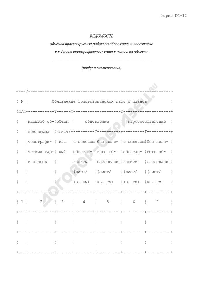 Ведомость объемов проектируемых работ по обновлению и подготовке к изданию топографических карт и планов на объекте. Форма N ПС-13. Страница 1