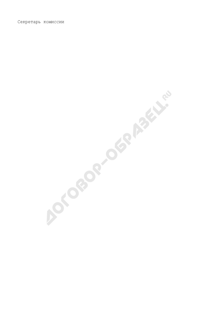 Ведомость оценочной стоимости зеленых насаждений, подлежащих вырубке на участке земли Чеховского муниципального района Московской области. Страница 3